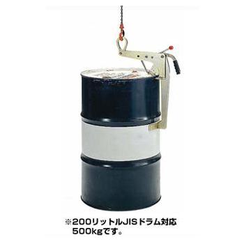 ドラムハンガー 200リットルJISドラム対応・1000kg 【代引不可】