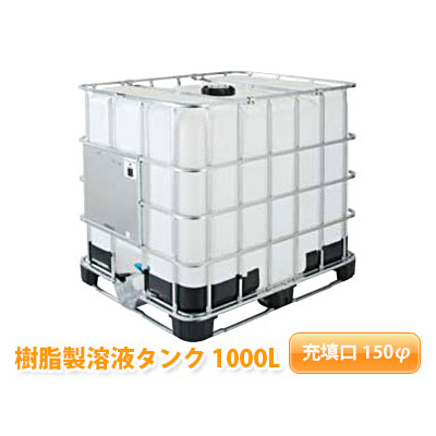 樹脂製溶液タンク 1000L 色:ナチュラル 充填口150φ
