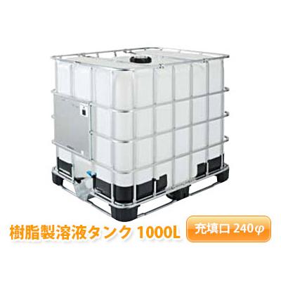 樹脂製溶液タンク 1000L 色:ナチュラル 充填口240φ