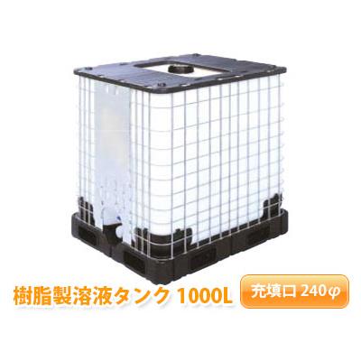 樹脂製溶液タンク 1000L (色:ナチュラル) 充填口240φ