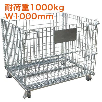 メッシュパレット W1000×D800×H850mm メッシュピッチ 50×100mm 積載荷重:1000kg メッシュボックス 網パレット 【代引不可】