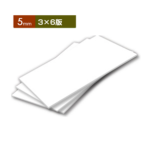 【5mm】オリジナルスチレンボードエコノミー(両面紙貼り)・3×6版(25枚1組)