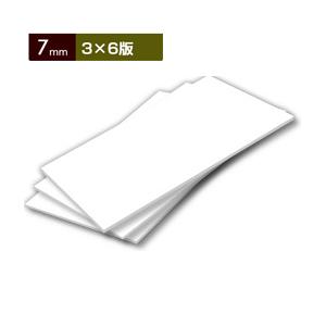【7mm】オリジナルスチレンボードエコノミー(両面紙貼り)・3×6版(20枚1組)