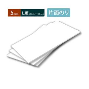 【5mm】オリジナルスチレンボードエコノミー(片面粘着)・L版(30枚1組)