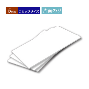 【5mm】オリジナルスチレンボードエコノミー(片面粘着)・フリップサイズ(100枚1組)