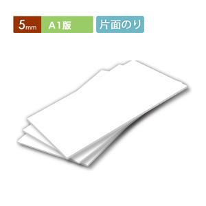 スチレンボード 5mm厚(片面粘着)A1サイズ(10枚1組)エコノミー