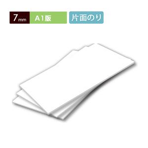 【7mm】オリジナルスチレンボードエコノミー(片面粘着)・A1版(605×910mm)(10枚1組)