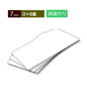 【7mm】オリジナルスチレンボードエコノミー(両面粘着)・3×6版(20枚1組)