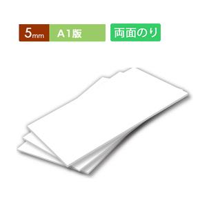 【5mm】オリジナルスチレンボードエコノミー(両面粘着)・A1版(10枚1組)