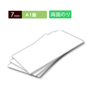 【7mm】オリジナルスチレンボードエコノミー(両面粘着)・A1版(10枚1組)