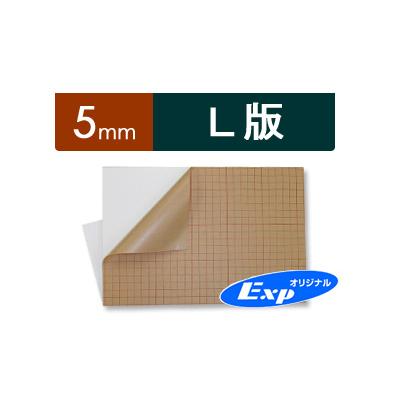 【5mm】オリジナルスチレンボード反り対策(片面粘着)・L版(10枚1組)
