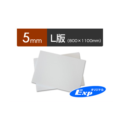 【5mm】オリジナルスチレンボード反り対策(両面紙貼り)・L版サイズ(30枚1組)