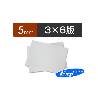 【5mm】オリジナルスチレンボード反り対策(両面紙貼り)・3×6版(25枚1組)