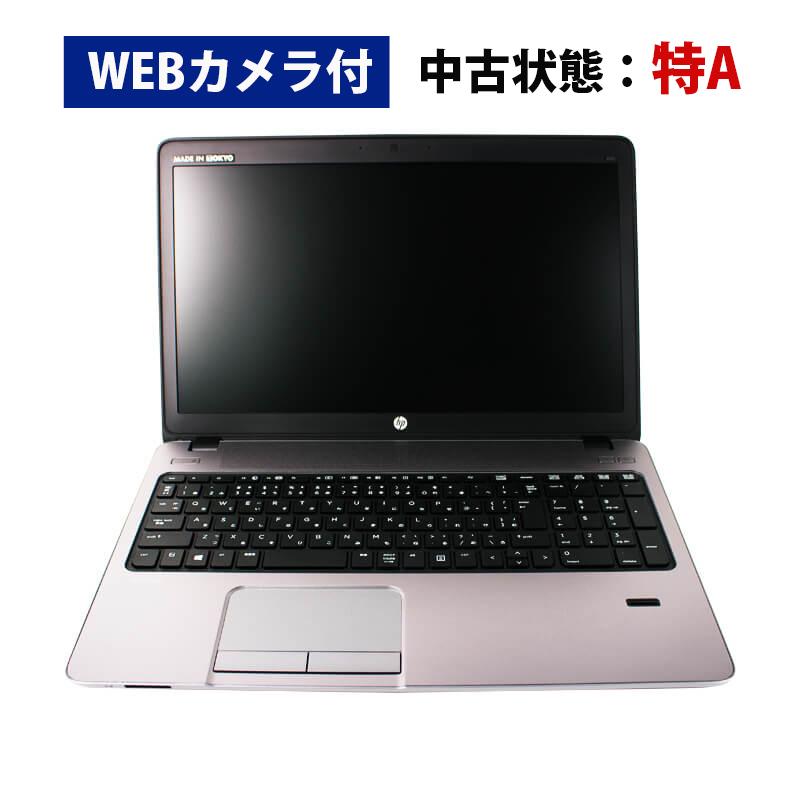 【超美品】中古 ノートパソコン webカメラ付き HP ProBook450G2 windows10 15.6型 薄型A4 無線LAN DVD