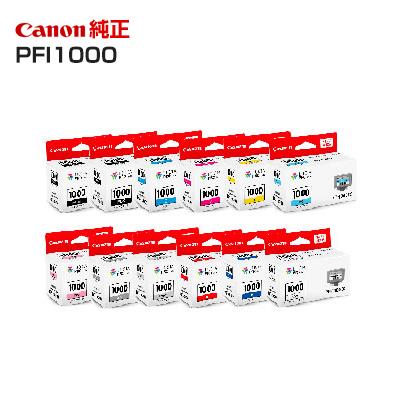 【12色セット】Canon 純正インクタンク PFI-1000 80ml マットブラック(MBK)/フォトブラック(PBK)/シアン(C)/マゼンタ(M)/イエロー(Y)/フォトシアン(PC)/フォトマゼンタ(PM)/グレー(GY)/フォトグレー(PGY)/レッド(R)/ブルー(B)/クロマオプティマイザー(CO)