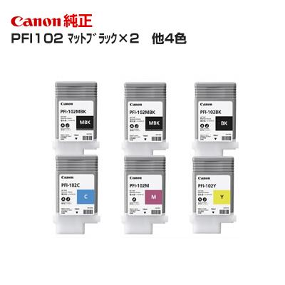 【5色6個セット】Canon 純正インクタンク PFI-102130ml マットブラック(MBK)/ブラック(BK)/シアン(C)/マゼンタ(M)/イエロー(Y)