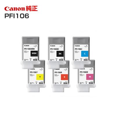 【6色セット】Canon 純正インクタンク PFI-106 130mlマットブラック (MBK)/ブラック (BK)/シアン (C)/マゼンタ (M)/イエロー (Y)/レッド (R)