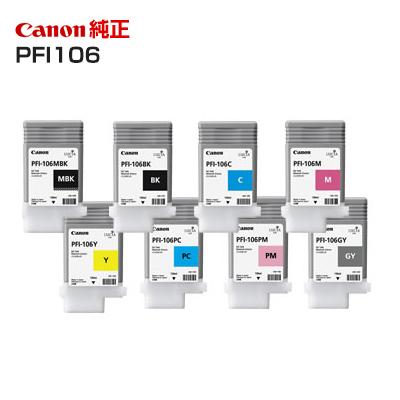 【8色セット】Canon 純正インクタンク PFI-106 130mlマットブラック (MBK)/ブラック (BK)/シアン (C)/マゼンタ (M)/イエロー (Y)/フォトシアン(PC)/フォトマゼンタ(PM)/グレー(GY)