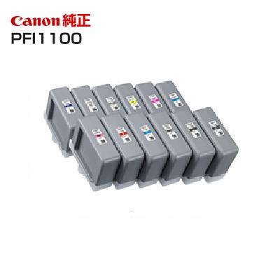 【12色セット】Canon 純正インクタンク PFI-1100 160mlマットブラック(MBK)/フォトブラック(PBK)/シアン(C)/マゼンタ(M)/イエロー(Y)/フォトシアン(PC)/フォトマゼンタ(PM)/グレー(GY)/フォトグレー(PGY)/レッド(R)/ブルー(B)/クロマオプティマイザー(CO)