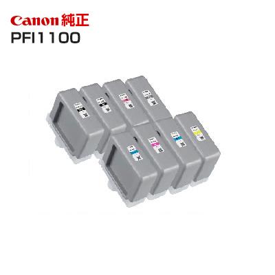 【8色セット】Canon 純正インクタンク PFI-1100 160mlマットブラック(MBK)/フォトブラック(PBK)/シアン(C)/マゼンタ(M)/イエロー(Y)/フォトシアン(PC)/フォトマゼンタ(PM)/グレー(PGY)
