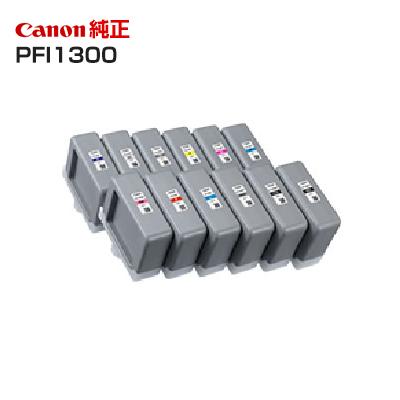 【12色セット】Canon 純正インクタンク PFI-1300 330mlマットブラック(MBK)/フォトブラック(PBK)/シアン(C)/マゼンタ(M)/イエロー(Y)/フォトシアン(PC)/フォトマゼンタ(PM)/グレー(GY)/フォトグレー(PGY)/レッド(R)/ブルー(B)/クロマオプティマイザー(CO)