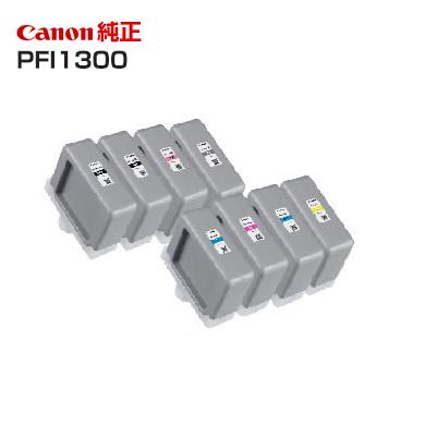 【8色セット】Canon 純正インクタンク PFI-1300 330mlマットブラック(MBK)/フォトブラック(PBK)/シアン(C)/マゼンタ(M)/イエロー(Y)/フォトシアン(PC)/フォトマゼンタ(PM)/グレー(GY)