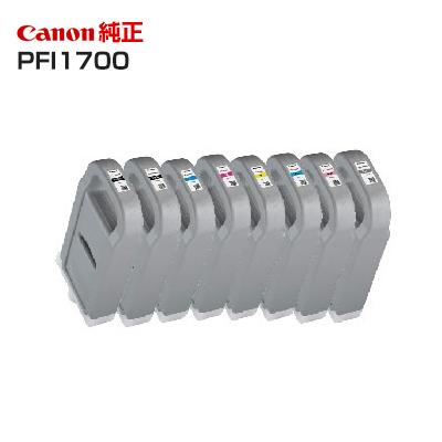 【8色セット】Canon 純正インクタンク PFI-1700 700mlマットブラック(MBK)/フォトブラック(PBK)/シアン(C)/マゼンタ(M)/イエロー(Y)/フォトシアン(PC)/フォトマゼンタ(PM)/グレー(GY)