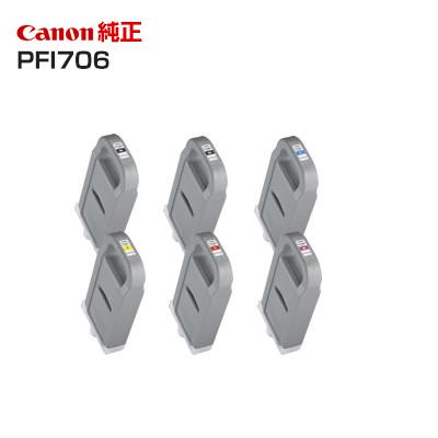 【6色セット】Canon 純正インクタンク PFI-706 700mlマットブラック (MBK)/ブラック (BK)/シアン (C)/マゼンタ (M)/イエロー (Y)/レッド (R)