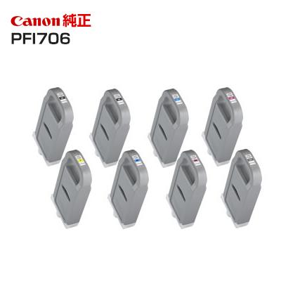 【8色セット】Canon 純正インクタンク PFI-706 700mlマットブラック(MBK)/ブラック(BK)/シアン(C)/マゼンタ(M)/イエロー(Y)/フォトシアン(PC)/フォトマゼンタ(PM)/グレー(GY)