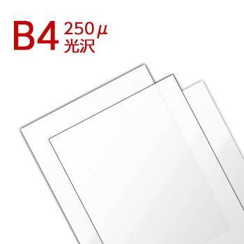ラミネートフィルム B4サイズ(250ミクロン) 業務用250枚入(5箱)