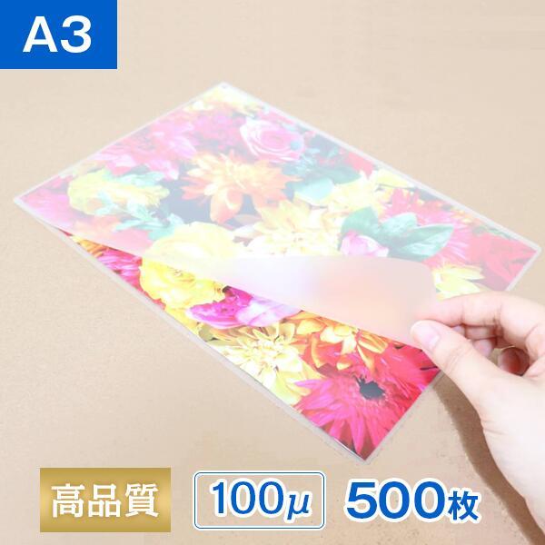 【送料無料】 ラミネートフィルム A3サイズ 500枚入り業務用パック  ラミネートフィルム A3サイズ 100ミクロン (500枚入り) 光沢タイプ 303×426mm ラミネーターフィルム