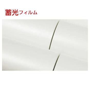 蓄光ラミネートフィルム ロールフィルム 幅490×長さ50M 1本入り