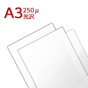 ラミネートフィルム A3サイズ(250ミクロン) 業務用 250枚入り(5箱)