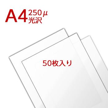 ラミネートフィルム A4サイズ(250ミクロン) 業務用500枚入り(10箱)