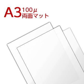 ラミネートフィルム 両面マットフィルム A3サイズ (100ミクロン)