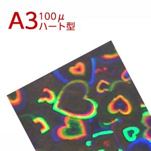 ホログラムラミネートフィルム 100ミクロン A3サイズ 100枚入り 【ハート型】