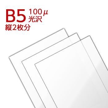 ラミネートフィルム B5 たて2枚分ロングサイズ 【198×540mm】 (100ミクロン)