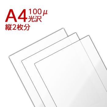 ラミネートフィルム A4たて2枚分ロングサイズ【215×605mm】 (100ミクロン)