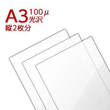 ラミネートフィルム A3たて2枚分ロングサイズ【310×910mm】 (100ミクロン)