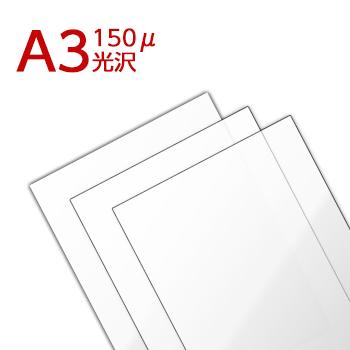 ラミネートフィルム A3サイズ(150ミクロン) 【業務用 500枚入り】