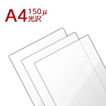 ラミネートフィルム A4サイズ 150ミクロン 【業務用1000枚入り】