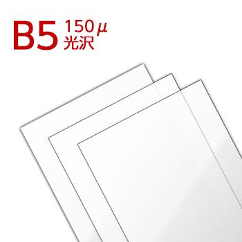 ラミネートフィルム B5サイズ(150ミクロン) 【業務用1000枚入り】