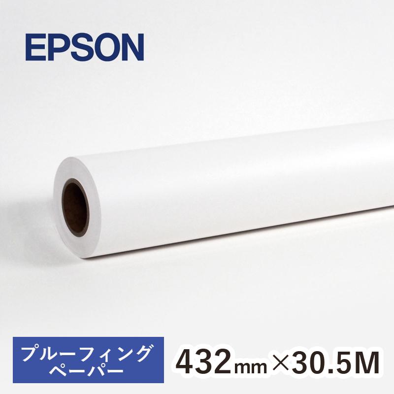 エプソン 純正紙 PXPWSM17R プルーフィングペーパーホワイトセミマット 幅約432mm×長さ30.5M EPSON