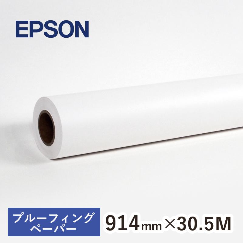 エプソン 純正紙 PXMC36R15 プロフェッショナルプルーフィングペーパー 幅約914mm×長さ30.5M