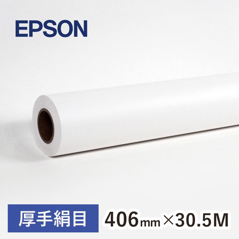 エプソン 純正紙 PXMC16R11 プロフェッショナルフォトペーパー(厚手絹目)幅約406mm×長さ30.5M EPSON
