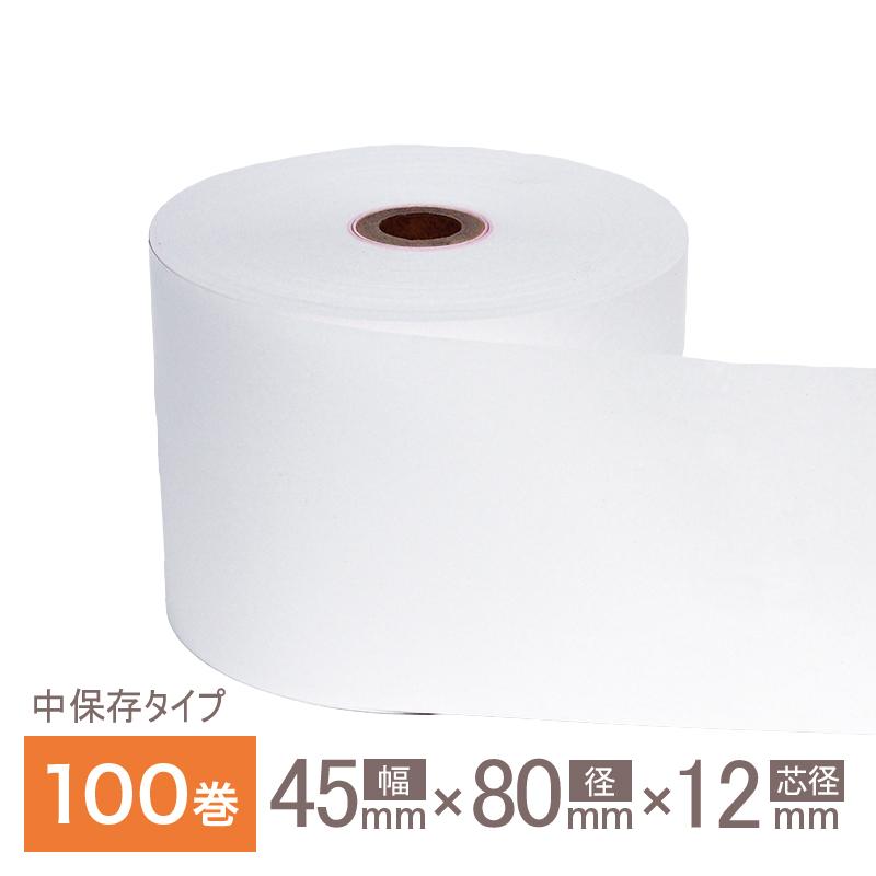 感熱レジロール紙 (中保存) 45×80×12mm 【100巻入】