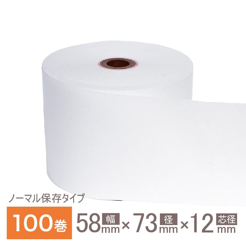【送料無料】 レジロール紙 レシート用紙 感熱レジロール紙 (ノーマル) 58×73×12mm 【100巻入】