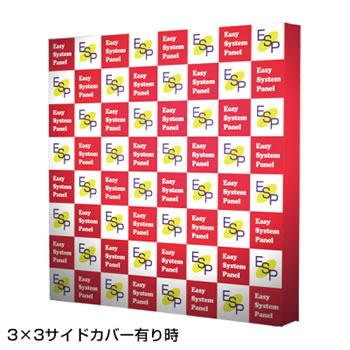 イージーシステムパネル(タペストリー用) 3×3【器具のみ】
