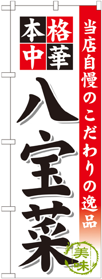 のぼり SNB-462 八宝菜 L字縫製(右・下)・チチ(左)