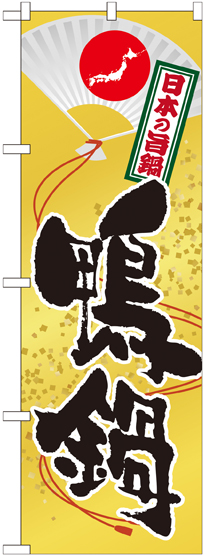 のぼり SNB-516 鴨鍋(2) L字縫製(右・下)・チチ(左)